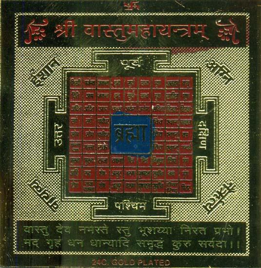 Shri Vastu Maha Yantram
