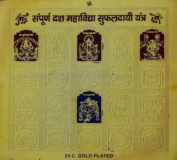 Sampurna Dash Mahavidya Sufaldayi Yantra (Yantra for the  Fulfilment of Materialistic Desire and Spiritual Liberation