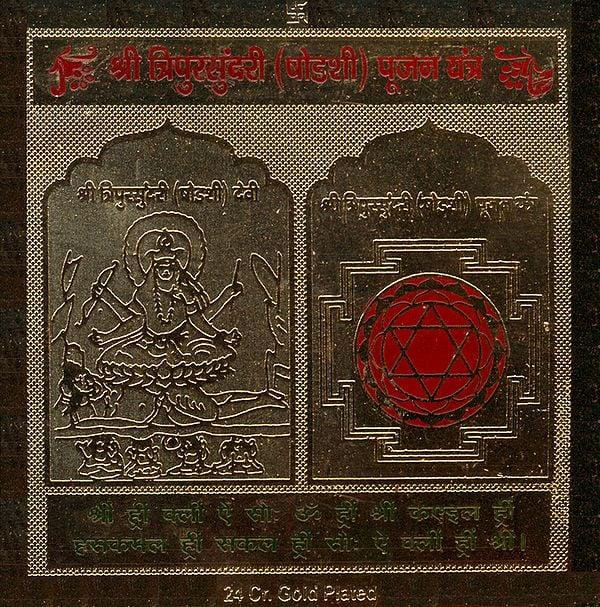 Shri Tripurasundari (Shodashi) Yantra