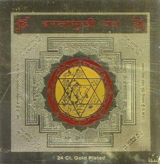 Mahavidya Bagalamukhi Yantra (Yantra for Victory over Enemies)