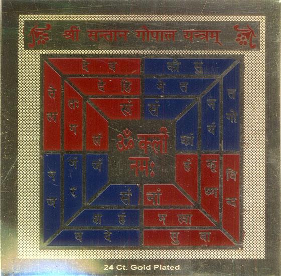 Shri Santana Gopala Yantra (For Getting Children)