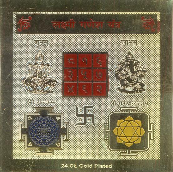Lakshmi Ganesha Yantra (For Worship of Lakshmi and Ganesha)