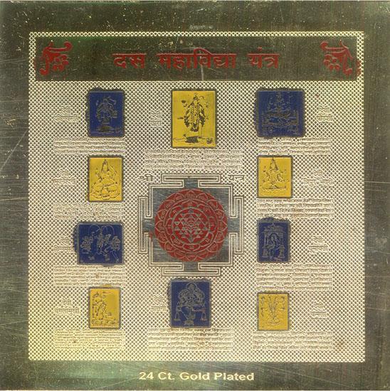 Dash Mahavidya Yantra (Ten Mahavidyas Yantra)