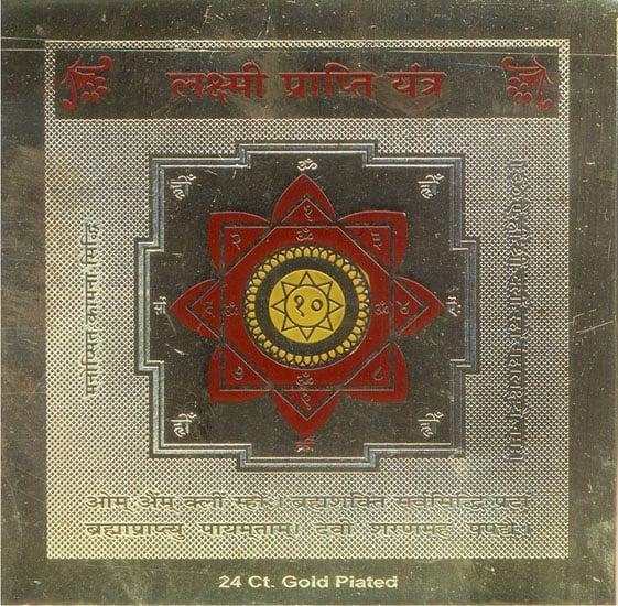 Lakshmi Prapti Yantra ( (For Getting Money)