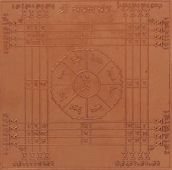 Shri Achal Yantra (Jain)
