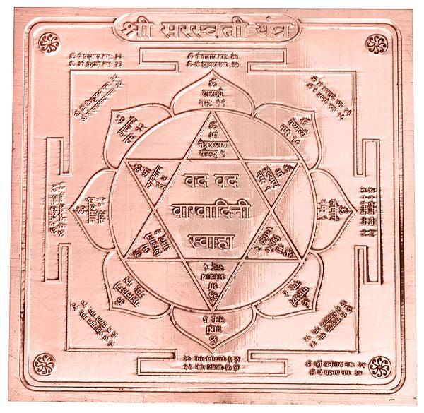 Shri Saraswati Yantra - the Bestower of Wisdom, Education, Intellect and Speech
