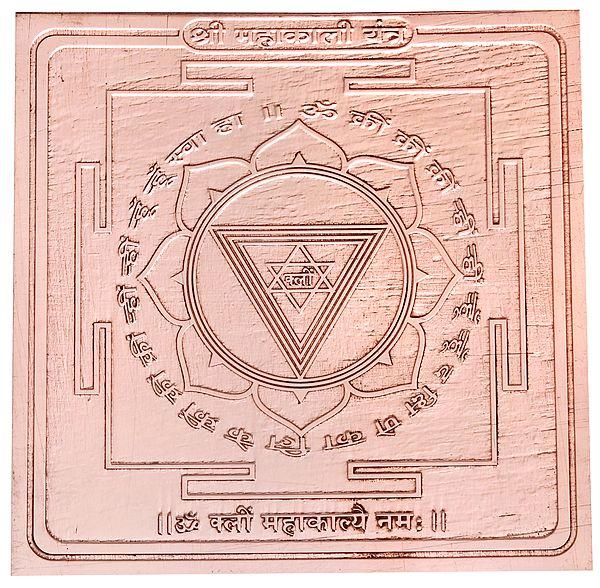 Shri Mahakali Yantra - For Fulfillment of Desires, Wealth, and Comforts of Life