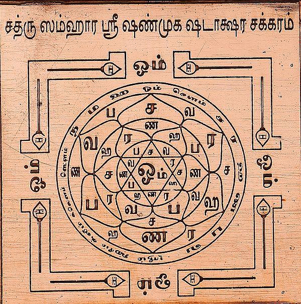 சத்ருஸம்ஹார ஸ்ரீ  ஷண்முக ஷடாக்ஷரசக்ரம்: Shatru Samhara Sri Shanmuga Shadakshara Yantra (Tamil)