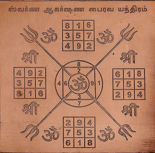 ஸ்வர்ண ஆகர்ஷண  பைரவ யந்திரம்: Swarna Akarshana Bhairava Yantra (Tamil)