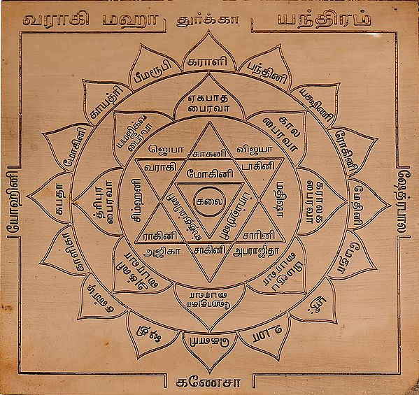 வராகி மஹா யந்திரம்: Varahi Maha Yantra (Tamil)
