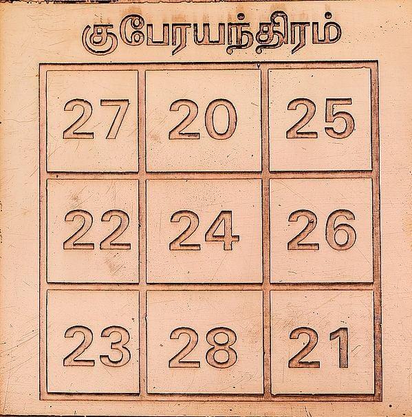 குபேரயந்திரம்: Kuber Yantra (Tamil)