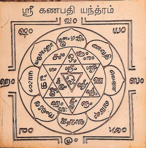 ஸ்ரீ கண்பதி யந்த்ரம்: Sri Ganpati Yantra (Tamil)