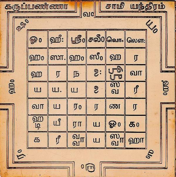 கருப்பண்ணா சாமி யந்திரம்: Karuppana Swamy Yantra (Tamil)