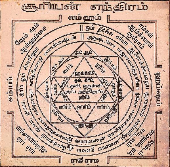 சூரியன்  எந்திரம்: Surya Yantra (Tamil)