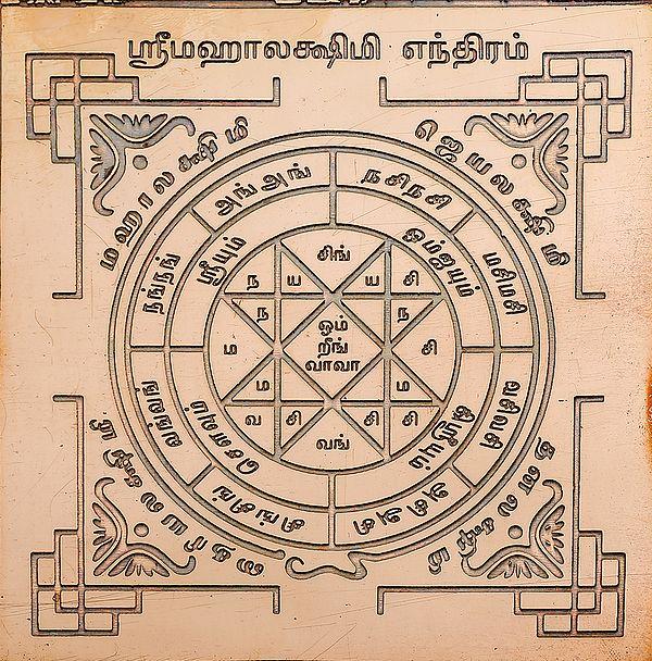 ஸ்ரீ மஹாலக்ஷமி எந்திரம்: Sri Mahalakshmi Yantra (Tamil)