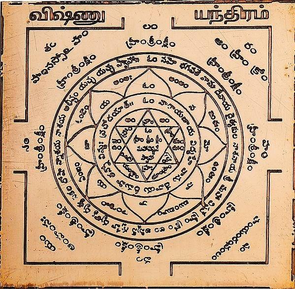 விஷ்ணு யந்திரம்: Vishnu Yantra (Tamil)