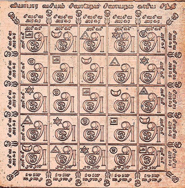 வியாபார வசியம் யந்திரம்: Vyabara Vashyam Karya Siddhi Yantra (Tamil)