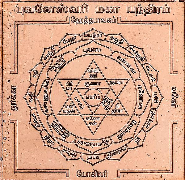 புவனேஸ்வரி மகர யந்திரம்: Bhuvaneshwari Devi Yantra (Tamil)