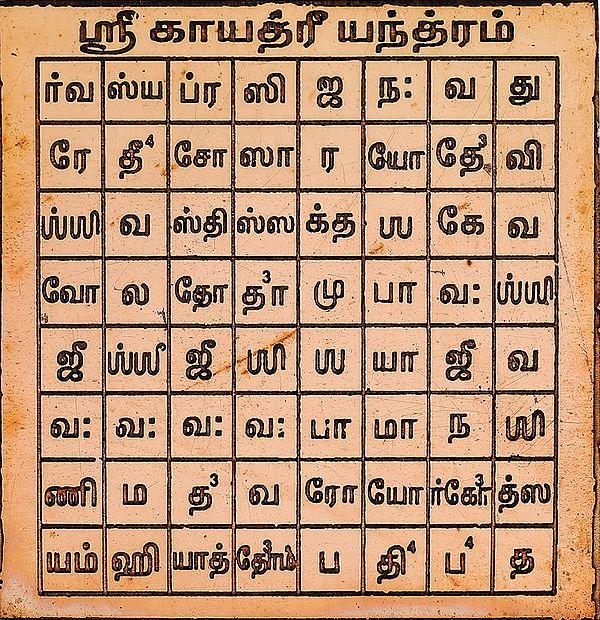 ஸ்ரீ காயத்ரீ யந்தரம்: Shri Gayatri Yantra (Tamil)