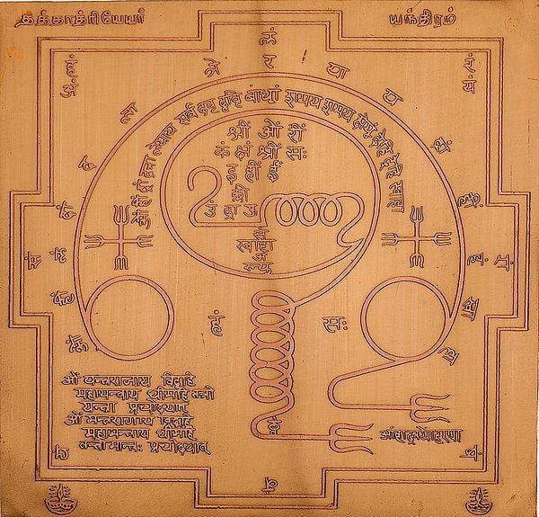 தத்தாத்ரியேயர் யந்திம்: Dattatreya Yantra (Tamil)
