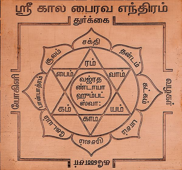 ஸ்ரீ கால பைரவ எந்திரம்: Shri Kala Bhairava Yantra (Tamil)