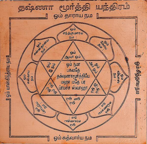 தஷ்ணாமூர்த்தி யந்திரம்: Shri Dakshinamurty Yantra