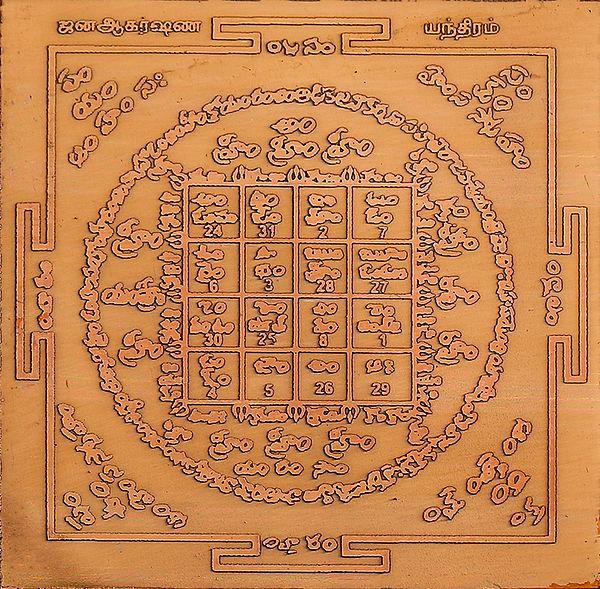 ஐனஆகரஷண யந்திரம்: Jana Akarshana Yantra (Tamil)