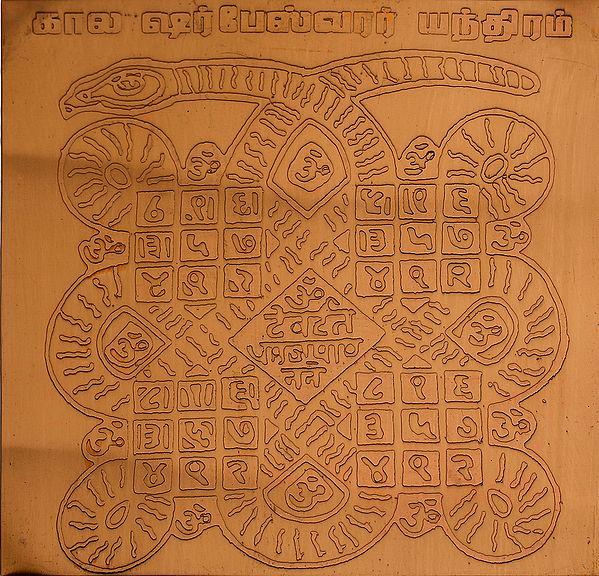 காலஷா்பேஸ்வரர் யந்திரம்: Kaal Sarpa (Naagpash) Yantra in Tamil