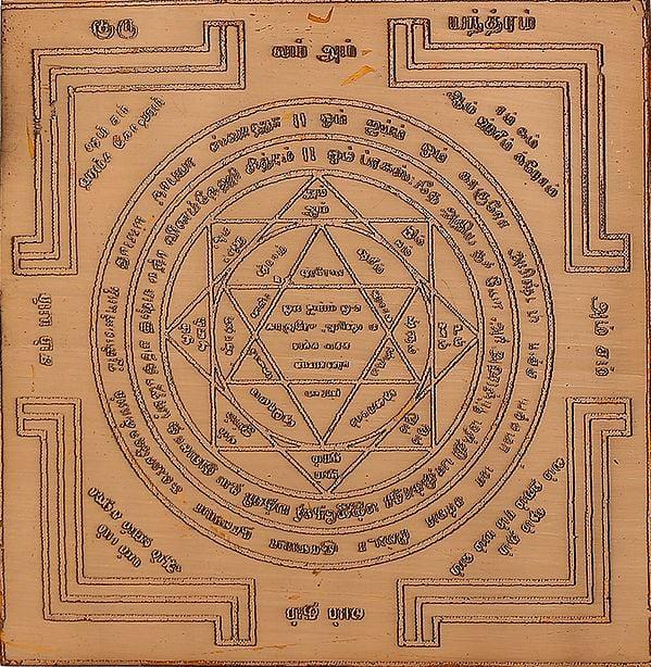 குரு யந்திரம்: Guru Yantra (Tamil)