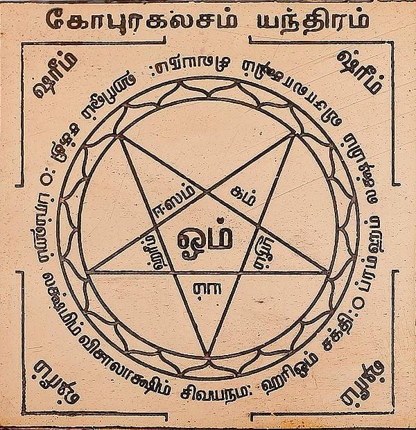 கேரபுரகலசம் யந்திரம்: Gopura Kalasam Yantra (Tamil)