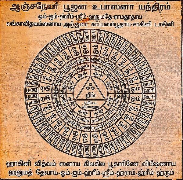 ஆஞ்சதேயர் பூஜன உபரஸனா யந்திாம்: Sri Anjaneya (Hanuman) Pooja Upasana Yantra