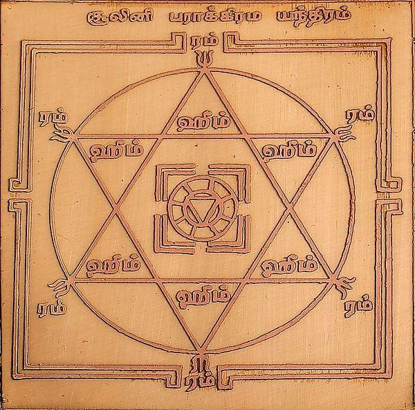 சூலினி பராக்கிரம யந்திரம்: Shoolini Durga Yantra (Tamil)