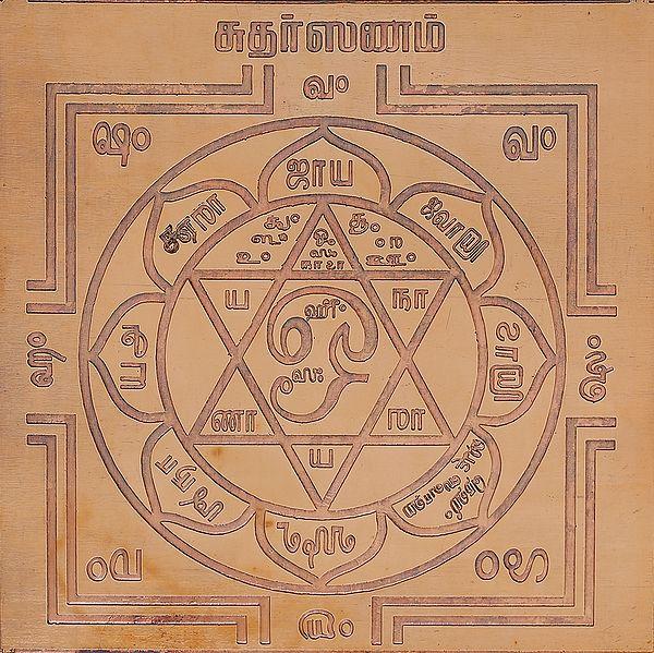 சுதா்ஸணம்: Sudarshana Yantra (Tamil)