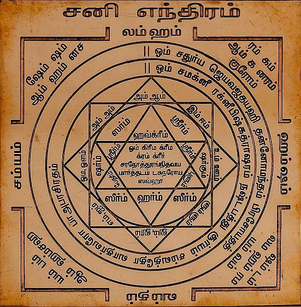 சனி எந்திரம்: Shani Yantra (Tamil)