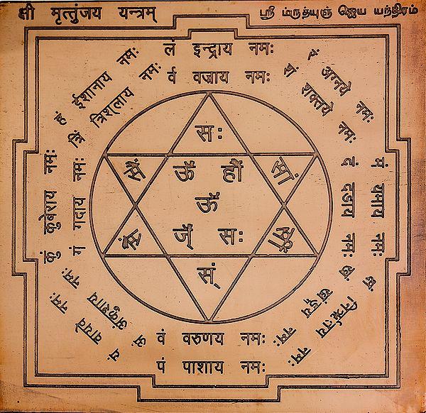 ஸ்ரீ ம்ருத்யுஞ்ஜெய யந்திரம் (श्री मृत्तुंजय यन्त्रम् ): Shri Maha Mrityunjaya Yantra