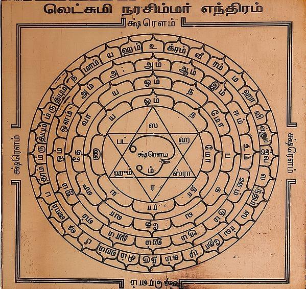 லெட்சுமி நரசிம்மா்எந்திரம்:  Lakshmi Narasimha Yantra (Tamil)