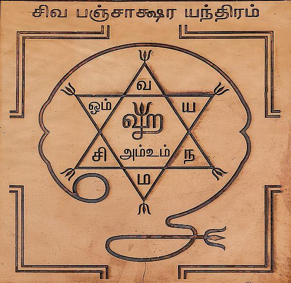 சிவ பஞ்சக்ஷ யந்திரம்: Shri Shiv Panchakshari (Tamil)