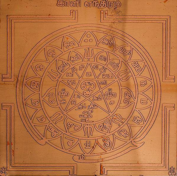 கானி எந்திரம்: Kali Yantra (Tamil)