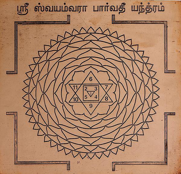 ஸ்ரீ ஸ்வயம்வரா பார்வதீ யந்த்ரம்: Swayamvara Parvati Homam Yantra (Tamil)