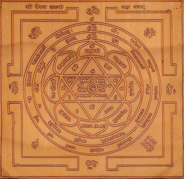 श्री वैभव लक्ष्मी महायन्त्रम्: Shri Vaibhav Laxmi Yantra
