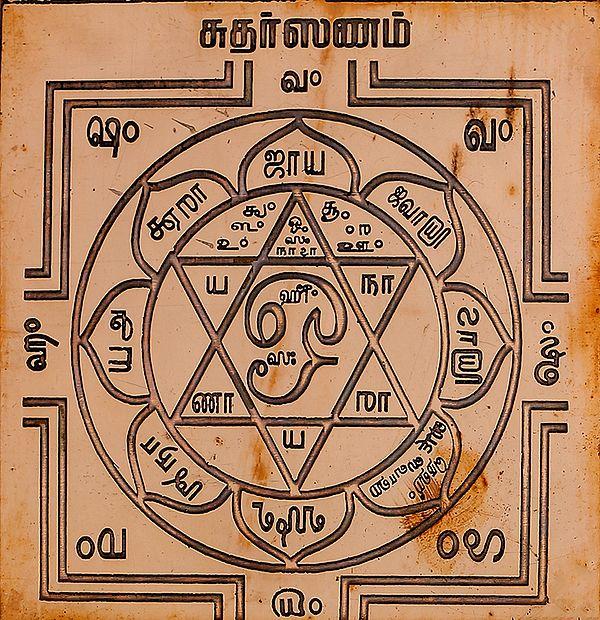 சுதர்ஸனம்: Sudarshan Yantra (Tamil)