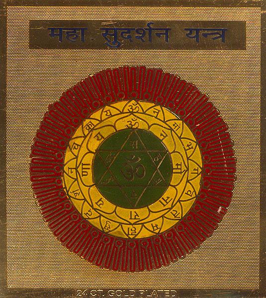 Maha Sudarshan Yantra