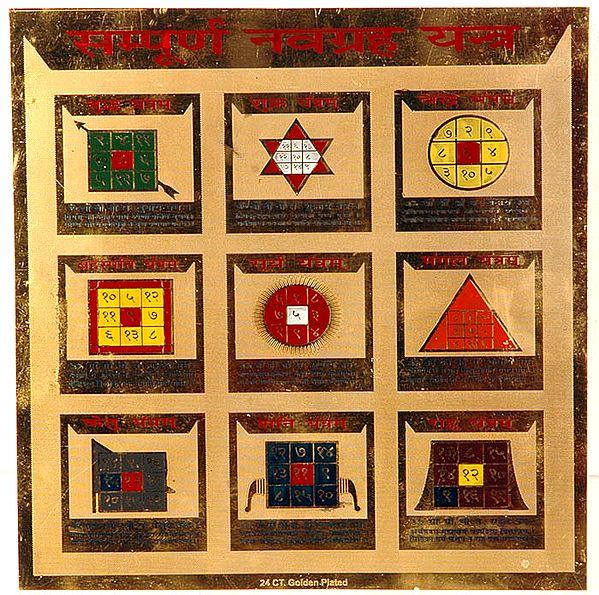 Sampurna Navagraha Yantra (All Nine Planets Yantra)