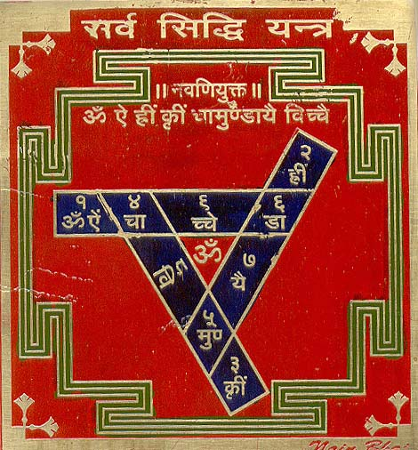 Sarva Sidhi Yantra