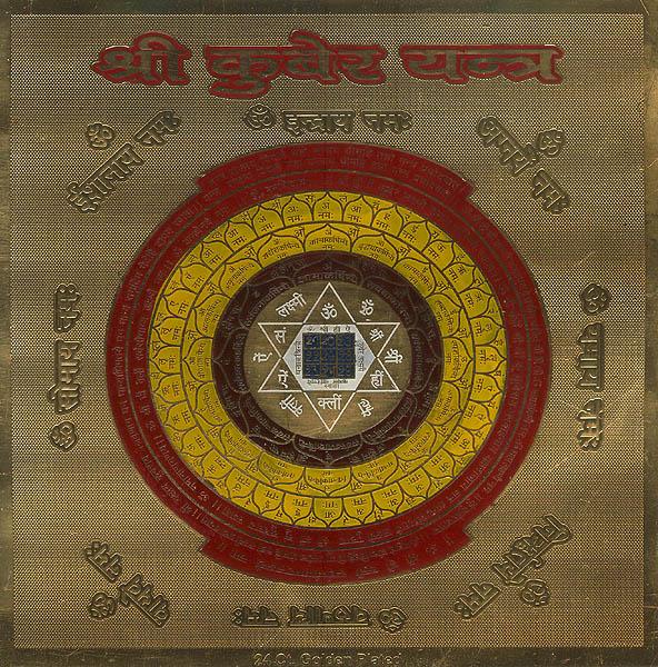 Shri Kubera Yantra
