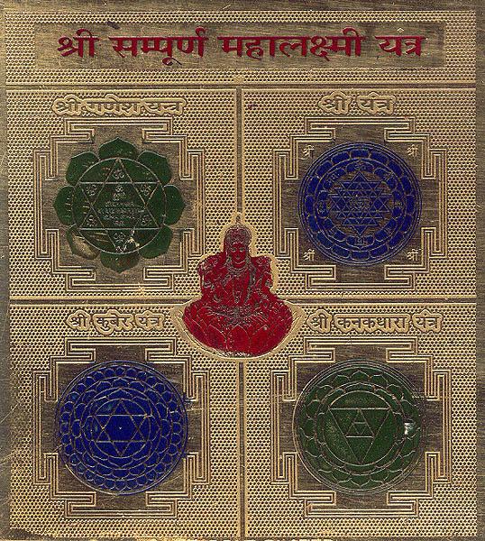 Shri Sampurna Mahalakshmi Yantra