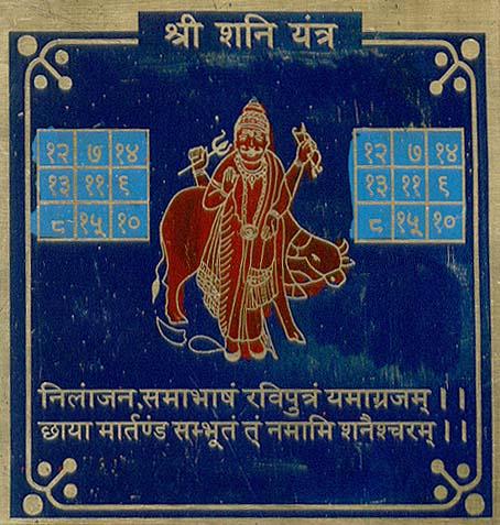 Sri Shani (Saturn) Yantra