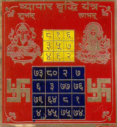 Vyapaar Vridhi (Commercial Gain) Yantra