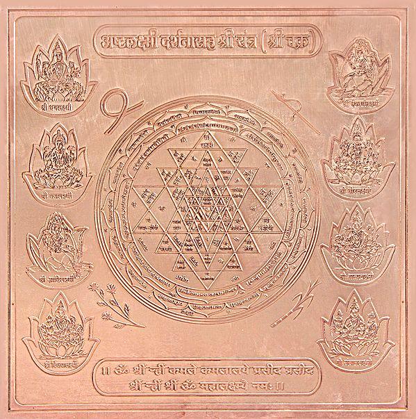 Ashtalakshmi Darshanasah Shri Yantra (Shri Chakra) (Most Auspicious, Important and Powerful Yantra)